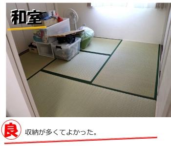 Japanese-room